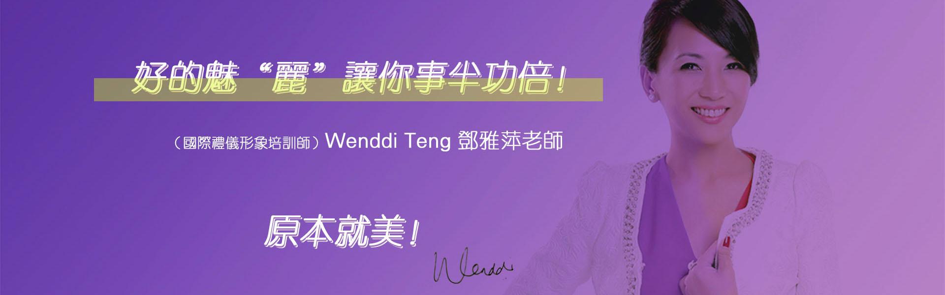 關於 Wenddi