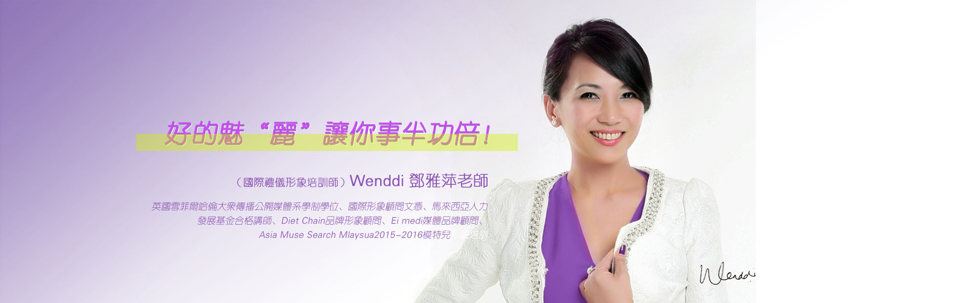 Wenddi 品牌形象管理顧問1