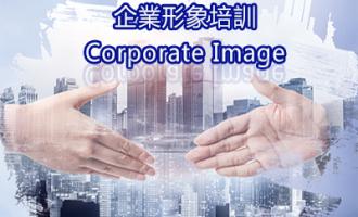 ★★企業形象培訓★★