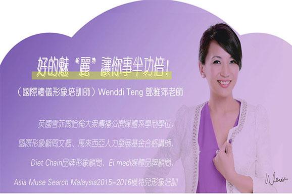 企業形象培訓。台灣能率首站